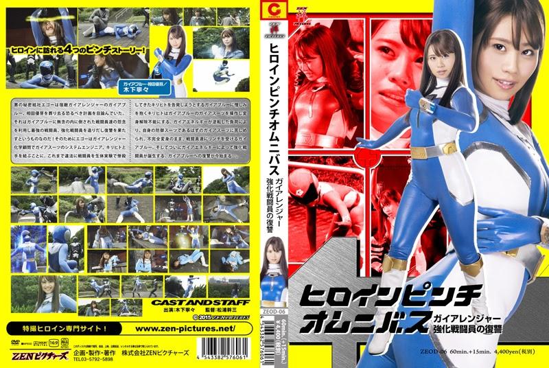 ZEOD-06 Heroine Pinch Omnibus13 Gaia Ranger Revenge Of The Powered Pressure Combatant
