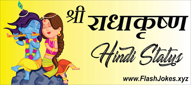 Shri Radha Krishna Status in Hindi 2019