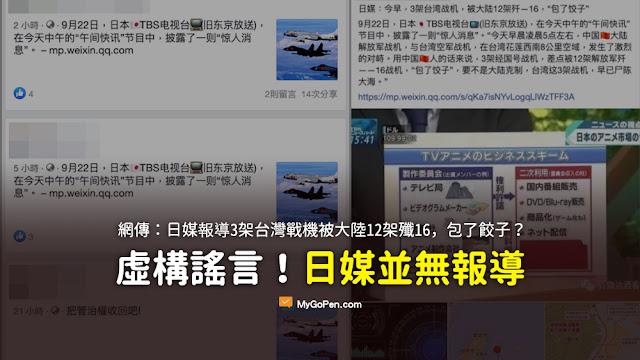 日媒 今早 3架台湾战机 被大陆12架歼—16 包了饺子 謠言 花蓮