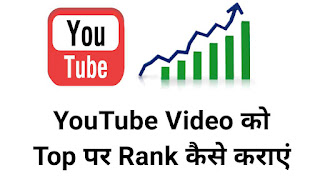 Youtube Par Video Ko Rank Kaise Karaye