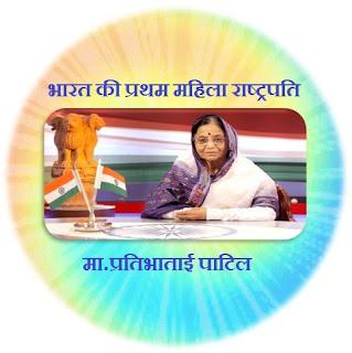 प्रथम महिला भारत की राष्ट्रपति प्रतिभा पाटिल | First lady India President Pratibha Patil