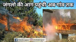 उत्तराखंड के जंगलो की आग अब गांवों तक पहुंची