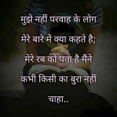 Mujhe Nahi Parwah Ki Log Mere Baare Me Kya Kehte Hindi Sad Shayari