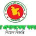 Zilla Proshasok Kajaloy ( Foridpur ) job circular 2019 । faridpur.gov.bd