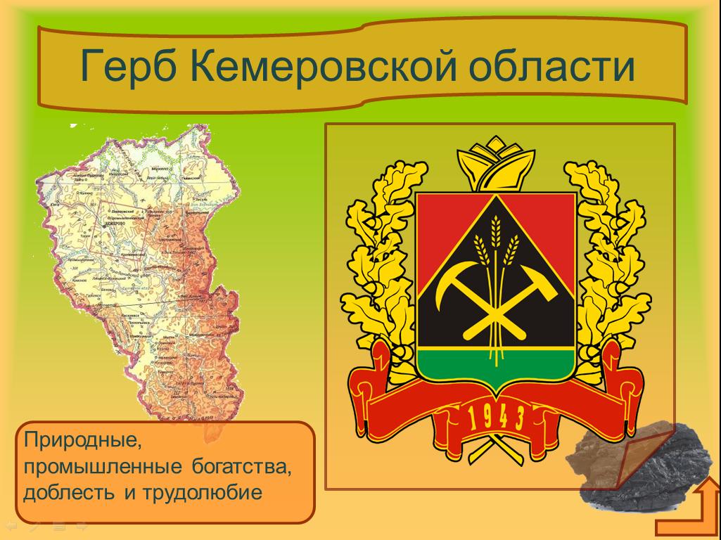 Картинки герба кузбасса