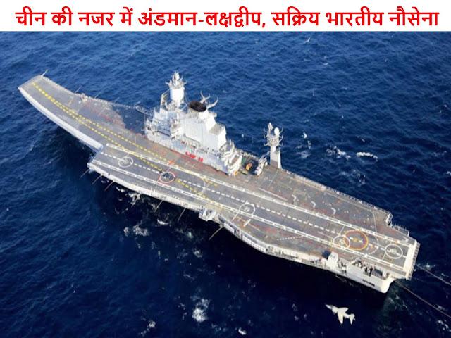 चीन की नजर में अंडमान-लक्षद्वीप सक्रिय भारतीय नौसेना