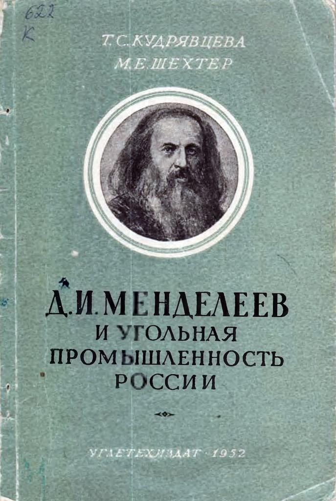 Менделеев и угольная промышленность России