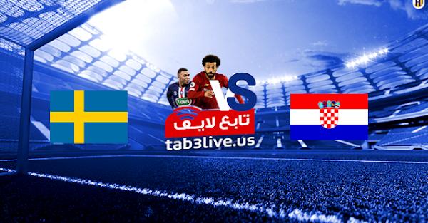 مشاهدة مباراة كرواتيا والسويد بث مباشر اليوم 2020/10/11  دوري الأمم الأوروبية