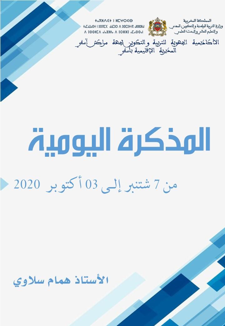 المذكرة اليومية لتدبير مرحلة بداية السنة من 7 شتنبر إلـى 03 أكتوبر 2020