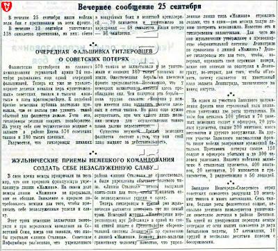 Газета 'Красная Звезда' за 26 сентября  1941. Жульнические приемы немецкого командования создать незаслуженную славу (про Линию Сталина)