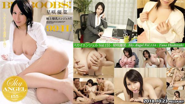 UNCENSORED Tokyo Hot SKY-261 東京熱 スカイエンジェル Vol.155 : 星咲優菜, AV uncensored