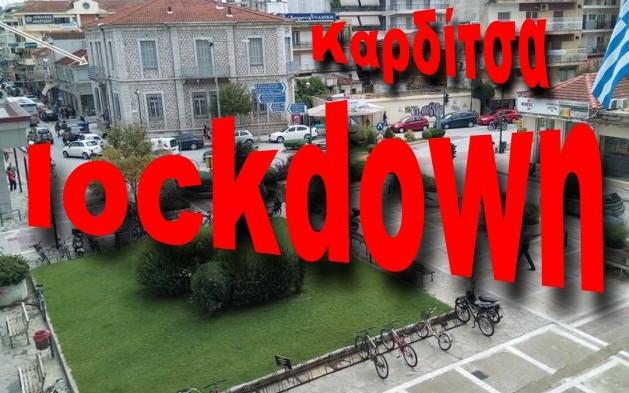 Απόλυτο lockdown η Καρδίτσα !!!!