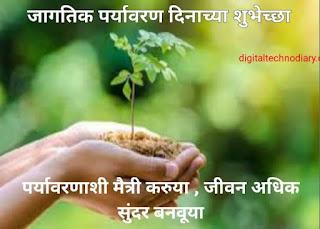 जागतिक पर्यावरण दिन शुभेच्छा-World environment day wishes in marathi