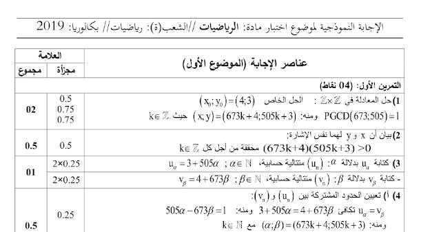 التصحيح الوزاري رياضيات بكالوريا 2019 شعبة رياضيات