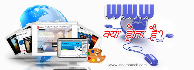 who invent WWW?
