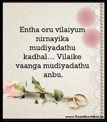 Tamil Kavithaigal Images