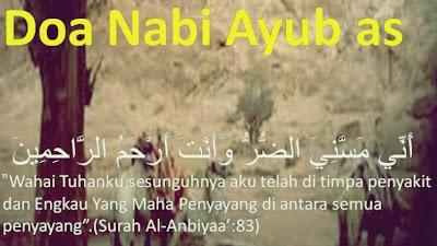 Image result for Ayat quran nabi Ayub mengadu pada Allah tentang sakitnya.
