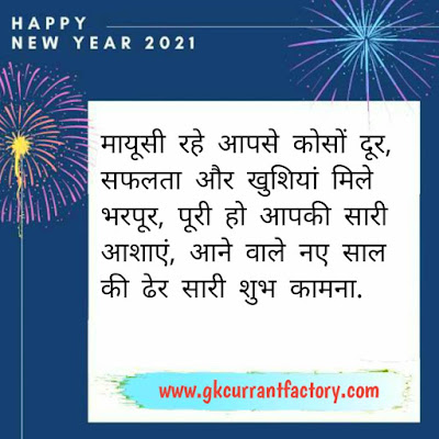 Happy New Year Wishes in Hindi 2021, New Year Wishes, Happy New Year Whatsapp Message in Hindi, Happy New Year Sms in Hindi 2021, Happy New Year Whatsapp Wishes in Hindi, Happy New Year Best Wishes in Hindi, Naye Saal Ki Shayari, Happy New Year ki Shayari, naye saal ki shubhkamnaye, Happy New Year Shayari in Hindi, nav varsh ki hardik shubhkamnaye, Happy New Year Shayari Images, Photos