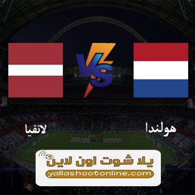 مباراة هولندا ولاتفيا اليوم