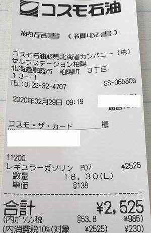 コスモ石油 セルフステーション柏陽 2020/2/29 のレシート