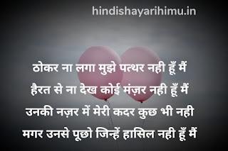 Dard e Dil Shayari In Hindi Font