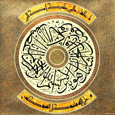 Aleyas Coránicas escritas en caligrafía