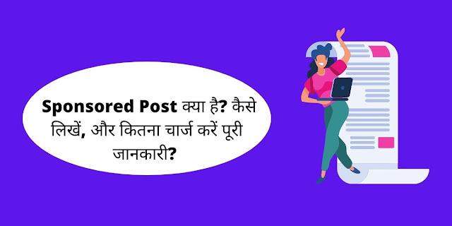 Sponsored Post क्या है? कैसे लिखें, और कितना चार्ज करें पूरी जानकारी?