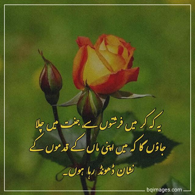 maa par quotes in urdu