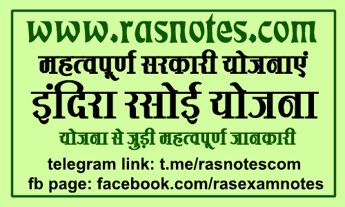 Indira Rasoi Yojna in Hindi | rasnotes.com