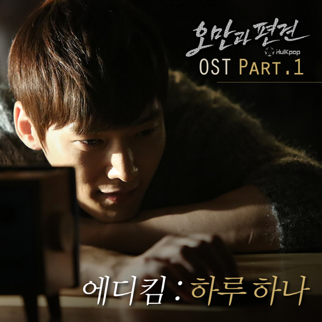 Eddy Kim – Pride and Prejudice OST Part 1 (ITUNES MATCH AAC M4A)