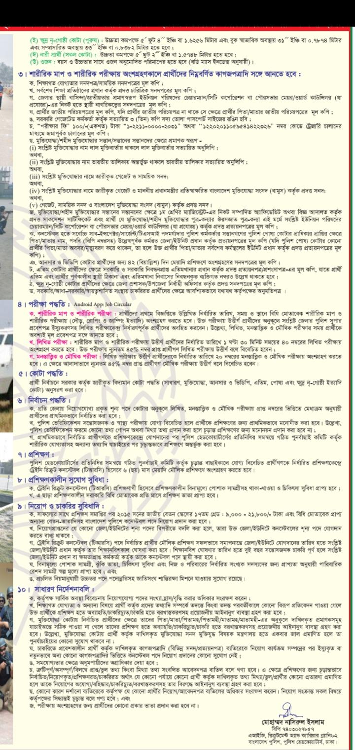 বাংলাদেশ পুলিশ এ নিয়োগ বিজ্ঞপ্তি ২০১৯