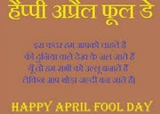 Funny April Fool SMS in Hindi