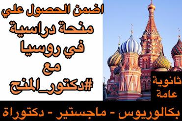منح الحكومة الروسية 2021| لدراسة البكالوريوس و الماجستير و الدكتوراة