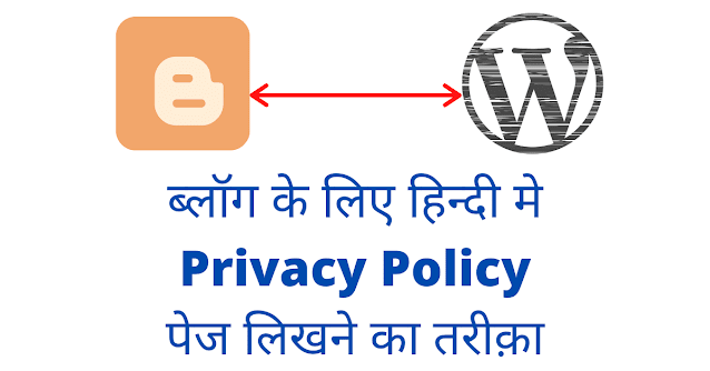 Blog Ke Liye Hindi Me Privacy Policy Page Kaise Banaye