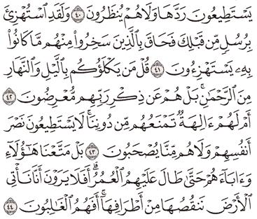 Tafsir Surat Al-Anbiya' Ayat 41, 42, 43, 44