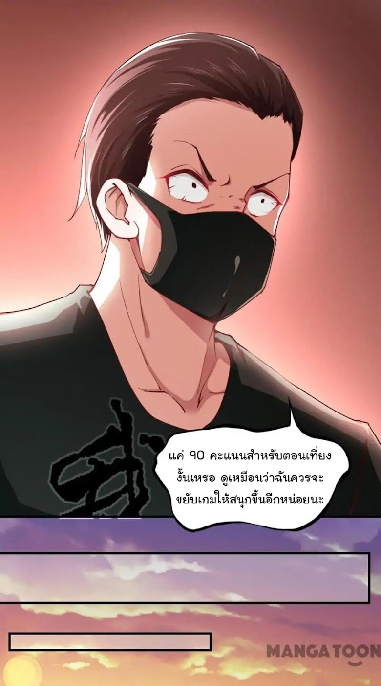 Almight Network - หน้า 33