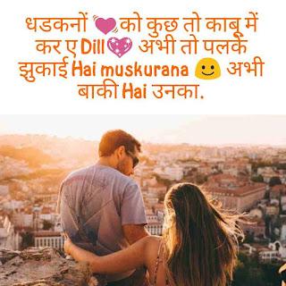 Girlfriend love status in hindi