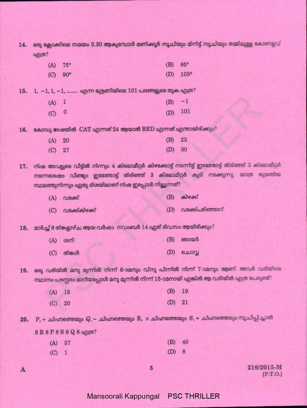 Village Extension Officer (VEO) -Question Paper  216/2015 - Kerala PSC