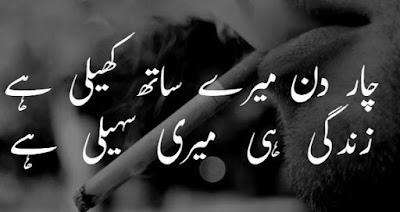 Whatsapp Status in Urdu,Facebook status in urdu