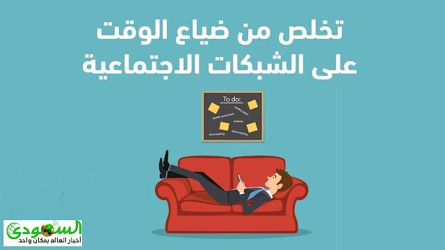 كيفية التخلص من ضياع الوقت في 3 خطوات سهلة - من سعيد لوجيا على السعودي الإخباري