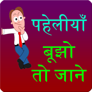 Best Tricky Riddles In Hindi With Answers