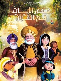قصص القرآن|قصة قارون