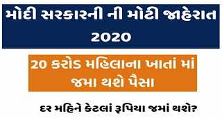 The Big Announcement of the Modi government will be deposited in the accounts of 20 crore women every month Latest News