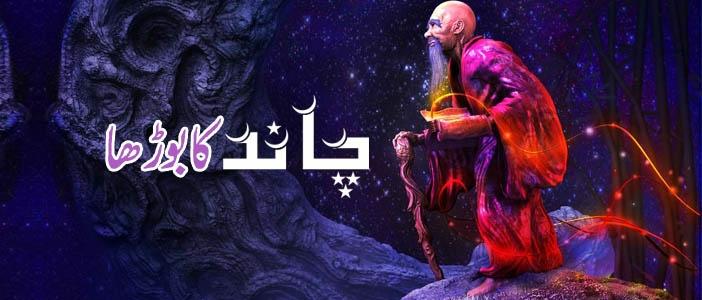 khaniya in urdu