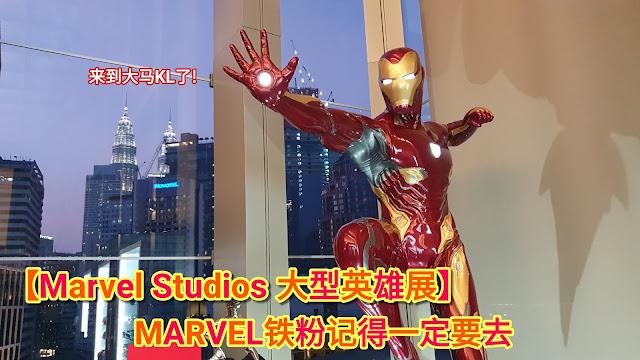 【田七送礼🎁】想赢就的就要马上看‼️#MARVEL10MY Giveaway #MarvelStudios
