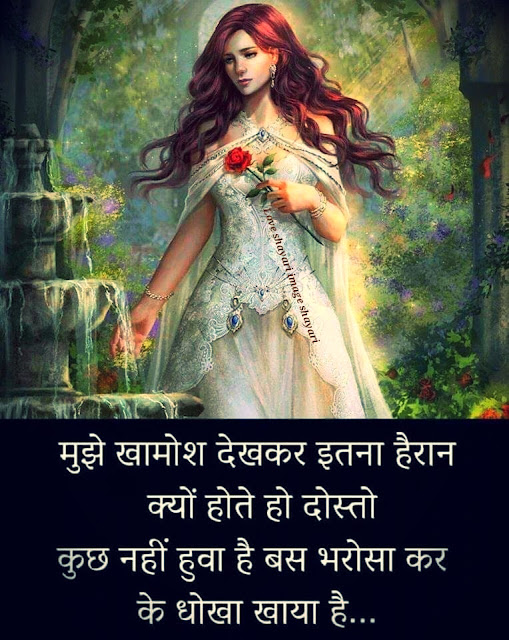 Best shayari pic of friends.