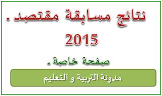 نتائج المقتصدين 2015