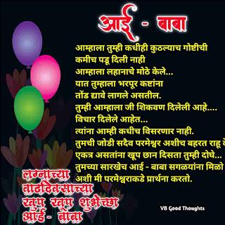 Best-Anniversary-Wishes-In-Marathi-आई-वडिलांना-लग्नाच्या-वाढदिवसाच्या-शुभेच्छा