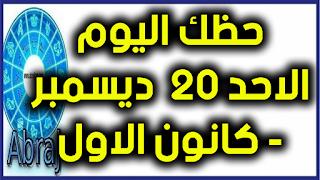 حظك اليوم الاحد 20  ديسمبر- كانون الاول 2020