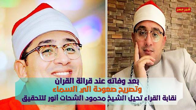 بسبب صعودة الي السماء - الشيخ محمود الشحات انور يتحول الي التحقيق